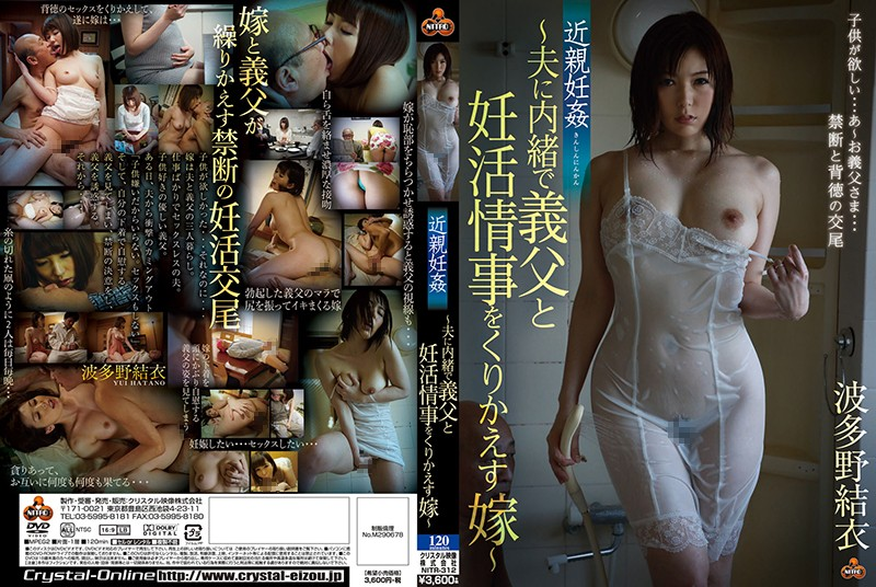 NITR-312 Fucking in the Family: The Bride Secretly Trying to Get Knocked Up By Her Father-in-Law Yui Hatano
