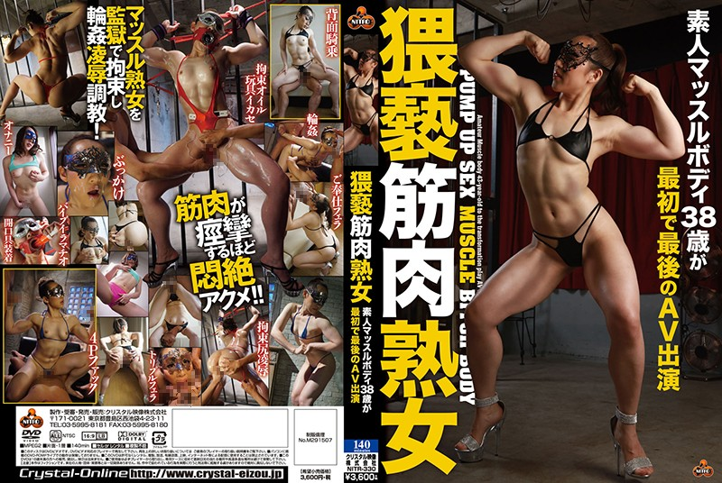 NITR-330 The Filthy Muscle Mistress Her First And Last Porno Debut