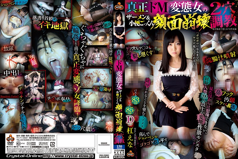[NITR-378]A Genuine Maso Perverted Woman's Squirting & Pissing Cum Swallowing Facial Destruction 2 Hole Breaking In Training Ena Yuzuriha