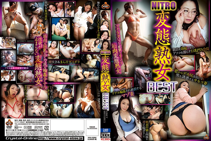 NITR-389 jav online Nitro Best Perverted Mature Woman