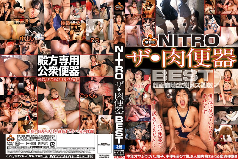 [NITR-394]NITRO The Cum Bucket Greatest Hits Collection