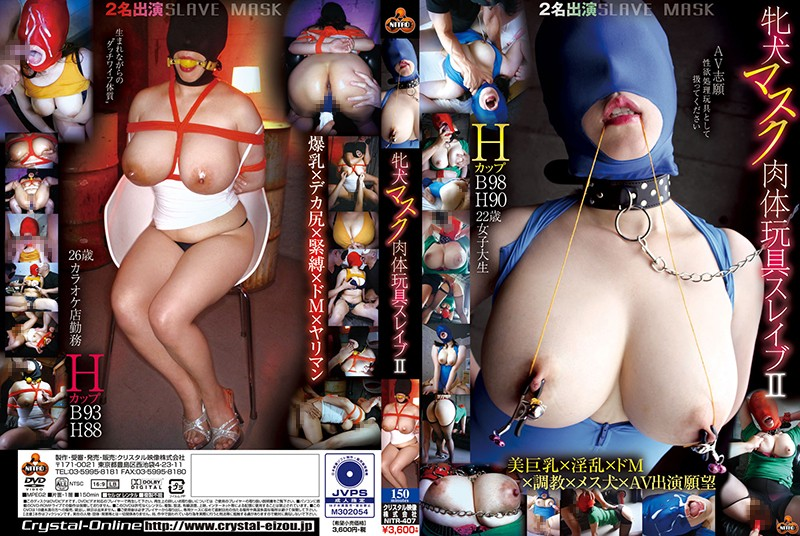 NITR-407 Bitch Masks Flesh Fantasy Sex Toys Rape II