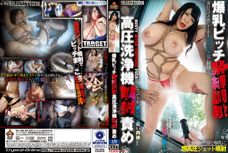 [NITR-418]An S&M Colossal Tits Bitch In High Pressure Enema Breaking In Flushing Training Marina Yuzuki
