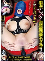 NITR-430 Female Dog Mask Body Toy Slave III ~ Anal Pet Ver ~