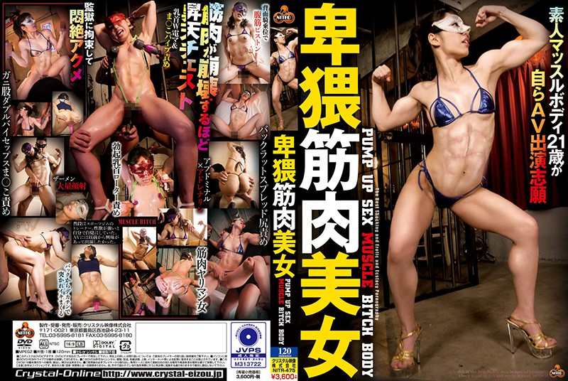 NITR-475 Indecent Muscular Beauty