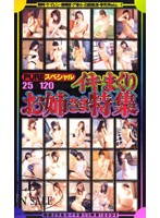 PURE SPECIAL NONSTOP CUMMING GIRLS COLLECTION Download