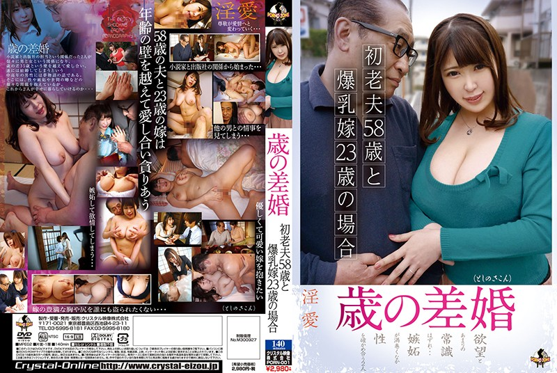 [PORN-001]A May-December Marriage – A 58 Year Old Husband And His Colossal Tits 23 Year Old Bride – Mikuru Shiiba