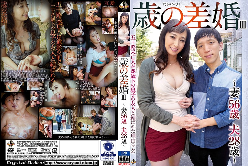 PORN-007 A May-December Marriage III - A 56-Year Old Wife, A 28-Year Old Husband - Ayako Otowa