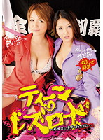 Young Lesbian G-Cup Bikers Meguru and Satomi Smile as They Curiously Explore Each Other's Amazing Bodies Download