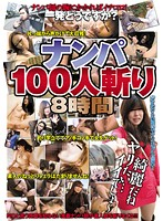 Picking Up Girls - 100 Hits 8 Hours 下載