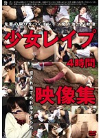 Barely Legal R**e Video Collection 下載