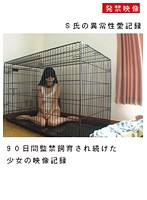 Footage Of Confining & Training a Young Girl for 90 Days Download