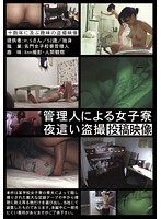 Voyeur Peeping On The Night Visit From The Women's Dormitory's Manager Download