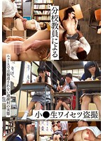 This Teacher Is A Filthy Barely Legal S********l Voyeur Download