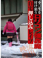 House Invasion Rape: Lolita Rapist Goes on the Prowl for Young Girls 下載