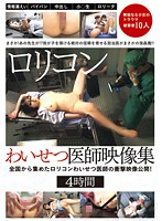 Doctors and Lolitas Video Collection 下載