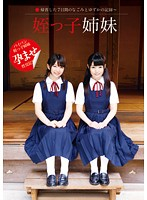 My Nieces -7 Days With Nagomi And Yuzuka In My Family Home- Download