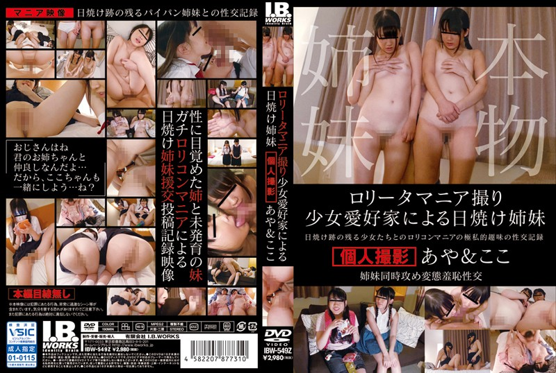 IBW-549Z Barely Legal Fetish Footage – Private Video Of Stepsisters By A Teen Fancier – Aya & Koko