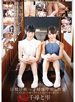 Creampie Sex With My Tanned Nieces: Chihiro & Shizuku ~Memories Of Summertime With The Nieces I Haven't Seen In Ages~ Download