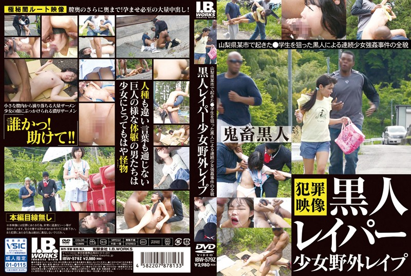 IBW-579Z jav free streaming Black Rapers Barely Legal Outdoor Rape
