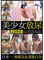 Young Hotties' Piss Party A Video Record Download