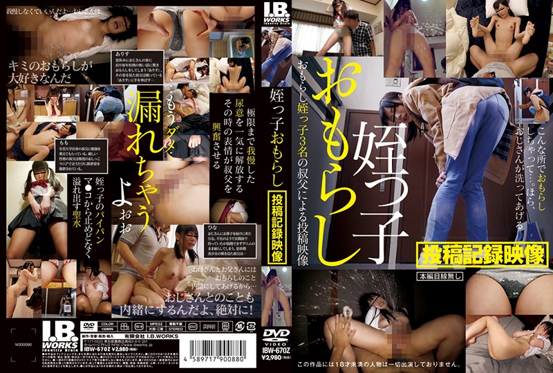 IBW-670Z watch jav free My Panty-Wetting Niece Posted Video Footage