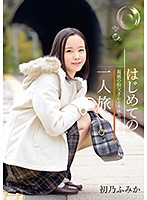It's Her First Solo Trip She's Making Winter Vacation Memories With Her Uncle Fumika Hatsuno Download