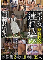 Beautiful Girls Kidnapped And Raped Video Collection 2-Disk Set, 8 Hours Download