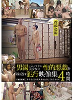 男湯に入ってきた美少女に性的悪戯を繰り返す犯行映像集4時間(Crime Video Collection 4 Hours: Repeated Sexual Mischief On A Hottie Who Entered The Men's Bath) 下載