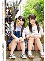 [IBW-751Z] My New Wife's Daughters - Yui Nagase, Kotone Fuyue