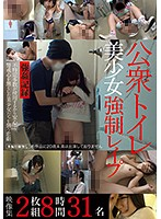 A Beautiful Girl In The Public Bathroom 2-Disc Set 8 Hours Download