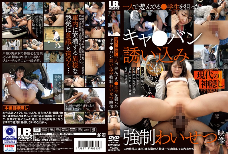 IBW-828Z japan av Pervert Targets Young S********l Playing By Herself And Ravishes Her