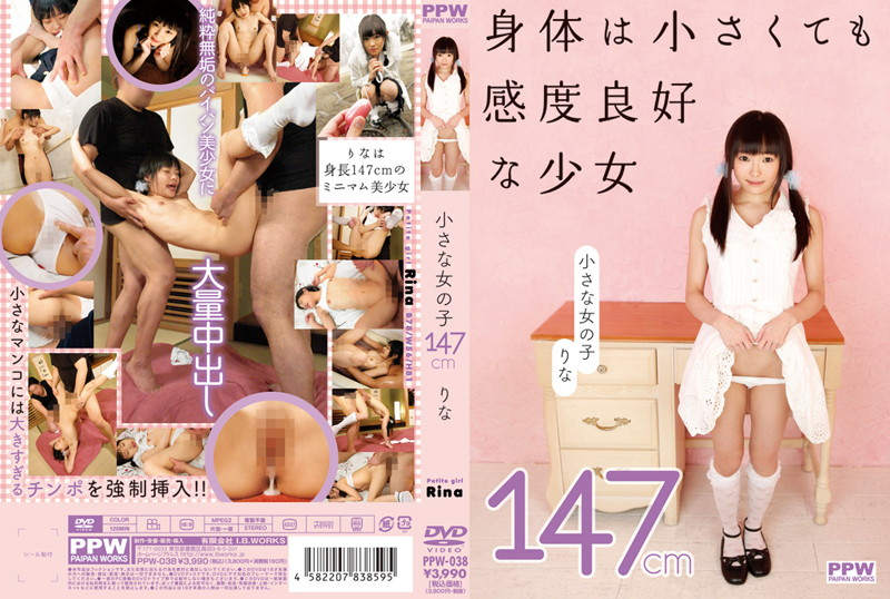 PPW-038 jav hd Little Girl 147cm Rina