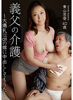 Taking Care of My Father-In-Law: He Can Still Give A Creampie To His Daughter-In-Law With Super Colossal Tits Kyoko Aoyama Download