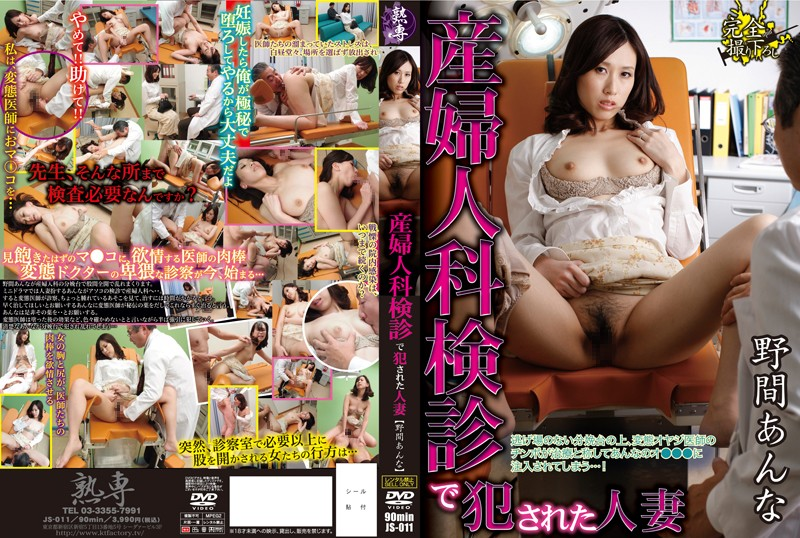 JS-011 Married Woman Violated During Gynecological Exam ( Anna Noma )