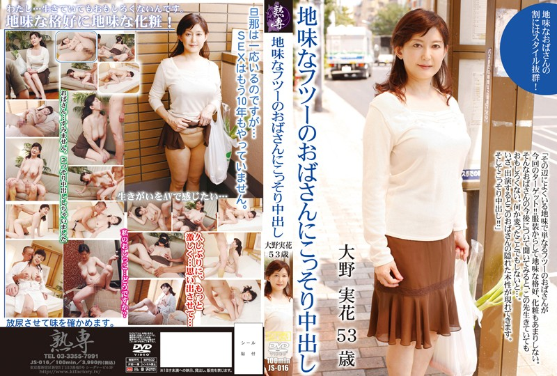JS-016 Secretly Giving Creampies To A Plane Jane MILF 53 Year Old Mika Ono - Urination, Mika Ono, Mature Woman, Featured Actress, Creampie