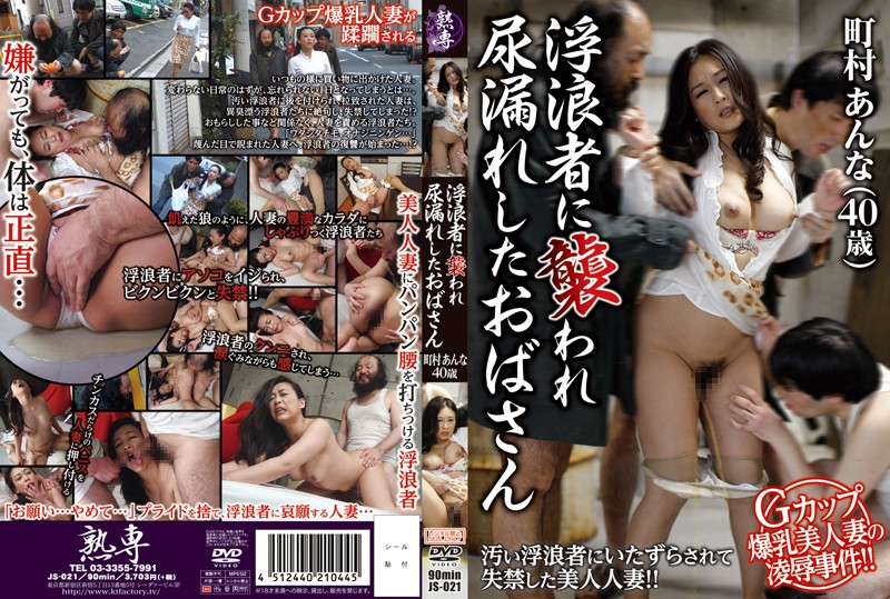 JS-021 The Middle Aged Woman Who Was Attacked By A Bum And Pissed Herself Anna Machimura (40 Years Old) - Urination, Married Woman, Humiliation, Featured Actress, Big Tits, Anna Machimura