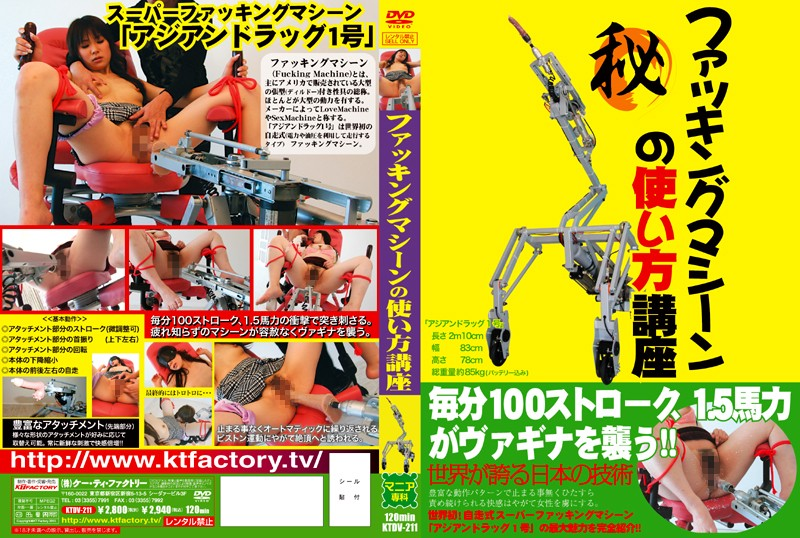 KTDV-211 japanese porn A Class On How To Use A Fuck Machine