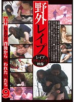 Afternoon Rape Stroll: 9 Horny Victims Download