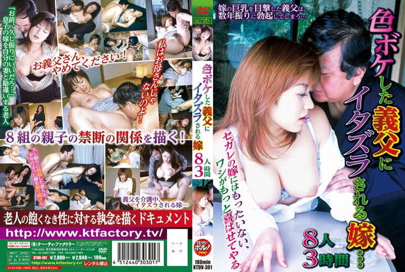 KTDV-301 Bride Pranked By Sex Obsessed Father-in-Law... 8 Girls 3 Hours