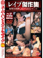 Rape Masterpiece Collection Pussy Forced Open 下載