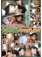 Nurse Helps Her Patient With His Penis Problem ~Licking And Kissing It Should Help~ Download