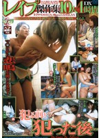 Rape Masterpiece Collection 10 Ladies 4 Hour Deluxe Before And After Rape... Download