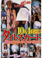 Tight Skirt See-through Skirt & Pantyline 10 Girls 4 Hours SP Download