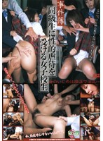 Case File. The Schoolgirl Who Is Sexually Abused By Her Classmates Download