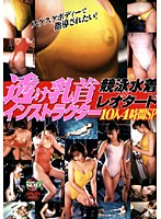 You Can See the Instructor's Nipples. Competitive Swimsuit x Leotards 10 Women 4 Hour Special Download