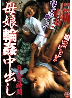 Mother And Daughter Gang Bang Creampie 8 Women 3 Hours Download