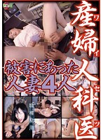 Filthy Gynecologist The 4 Married Women Victims Download