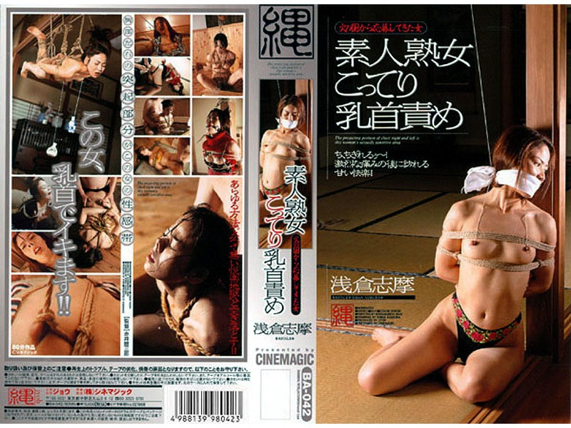 BA-042 The Woman Who Applied From The Land Of Fire. Mature Amateur Woman's Hardcore Nipple Play Shima Asakura - Shima Asakura, Other Fetishes, Mature Woman, Featured Actress, Bondage, BDSM, Amateur