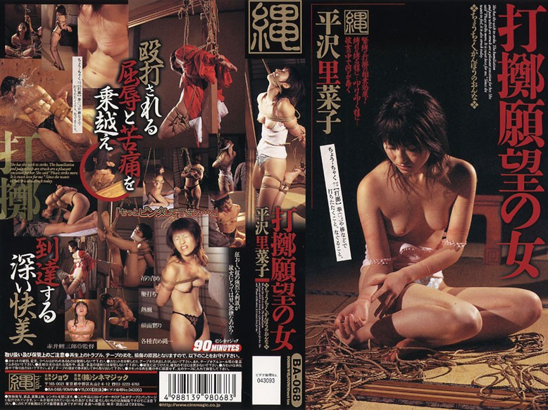 BA-068 Desire To Be Abused Rinako Hirasawa - Rinako Hirasawa, Nymphomaniac, KIMONO, Featured Actress, Bondage, BDSM